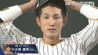 【朗報】WBC小林さん、本当にラッキーボーイだった【日本 - イスラエル戦】