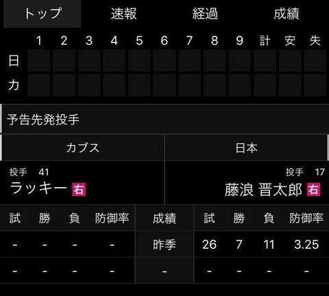 【朗報】藤浪晋太郎、アメリカでポケモン対戦をする