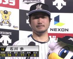 【ロッテ】石川 MLBスカウト「岩隈(マリナーズ)のように活躍できる可能性を秘めている」