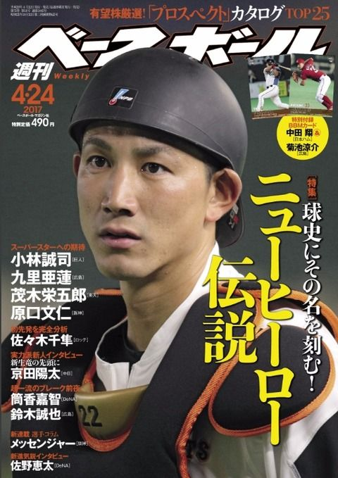 週刊ベースボール、先走り痛恨のミス