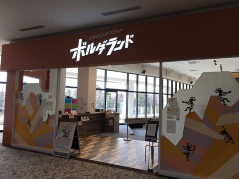 nagakute-aeon - 2