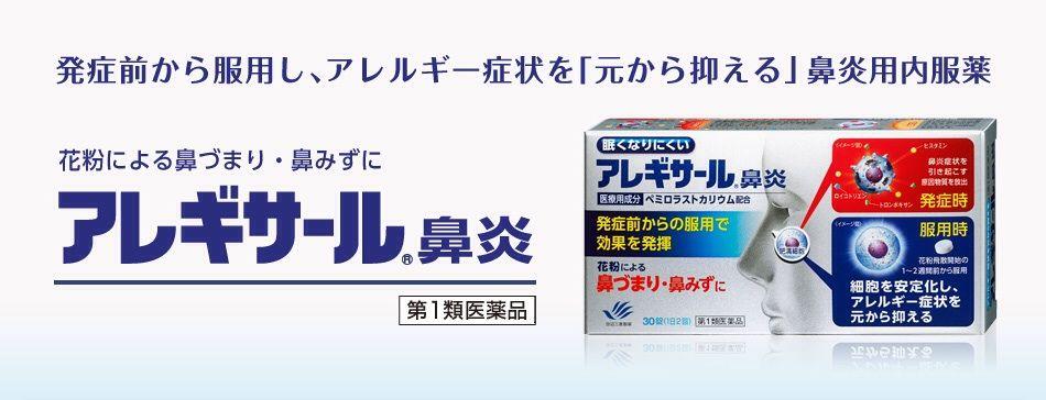 Roko's Room   2013 気になる(=゚ω゚)ノ 花粉症 市販薬!(◎_◎) コメント