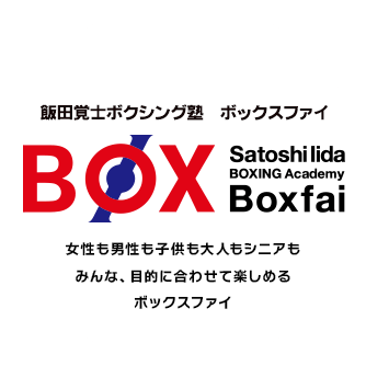 飯田覚士ボクシング塾ボックスファイ