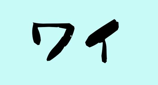 freefont_logo_taroko