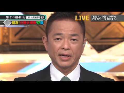 TBS「緊急大捜索」という番組に出た記憶喪失の秋田人、情報を募るも番組が秋田で放映されていなかった