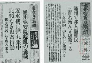 【緊急拡散】中国で【 第二の通州事件 】が起こるぞ!!! 安倍首相の「韓国は助けない」発言の裏に隠された真意が と ん で も な く ヤバい !!!