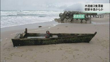 【石川】能登の海岸に木造船3隻が漂着 船尾にはハングル文字