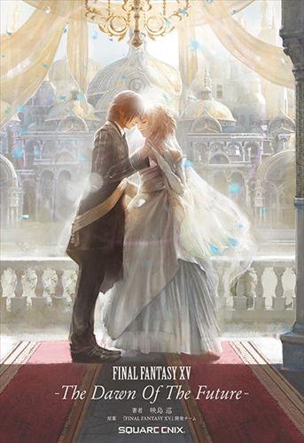 【朗報】FF15、小説でシリーズ最高の神ストーリー大団円で幕を閉じる
