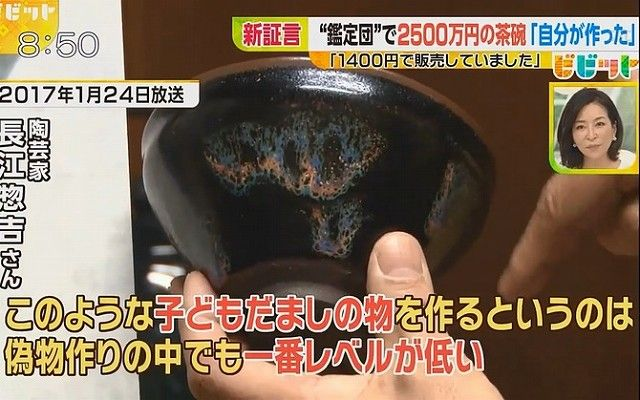 なんでも鑑定団で2500万円の茶碗、中国のおばちゃんの手作りだった・・・!?