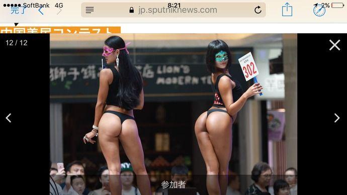 【画像】 中国の美尻コンテスト、エロすぎワロタ・・・・
