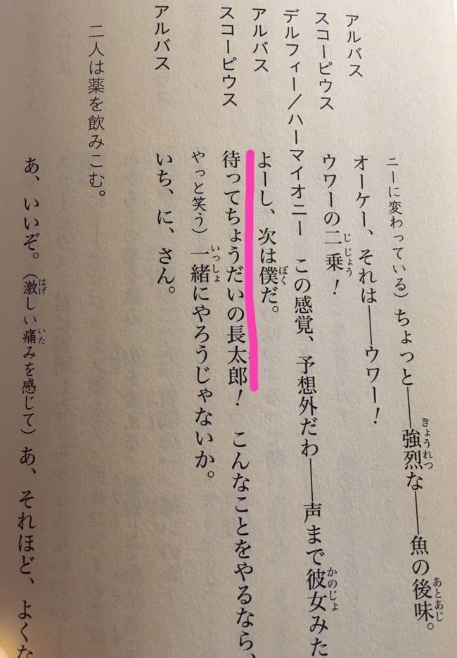 ハリポタ新作の翻訳、めちゃくちゃ