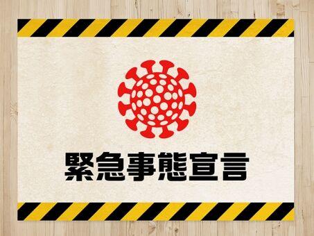 【東京コロナ】西村担当相、とんでもない発言をしてしまう・・・