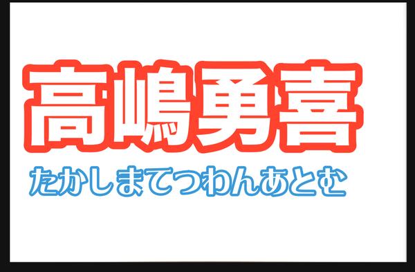 茨城県境町長選に「高嶋勇喜(たかしま てつわんあとむ)」氏が立候補!