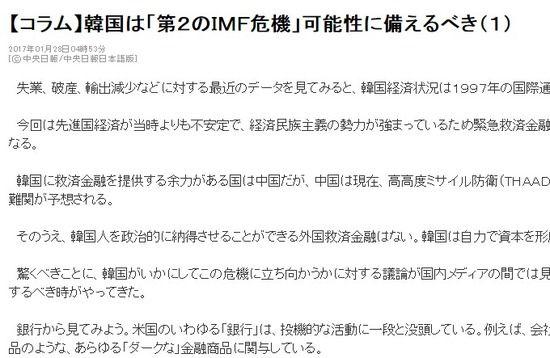 韓国、大統領専用機まで差押えられるらしいぞwwwww 日本に通貨スワップ断られて韓国がメチャクチャキタ━━━━(゚∀゚)━━━━!!wwww