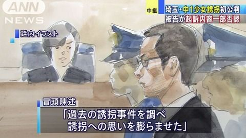 埼玉少女誘拐事件、寺内樺風被告がハゲたイケメンになってるwwwww(画像あり)