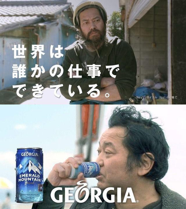 【朗報】清原に薬渡した元同僚、ジョージア宣伝コラを作られる
