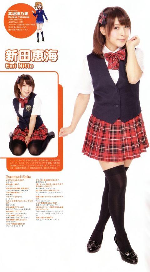【黒乳首注意】新田恵海さんのそっくりさんが発見された模様