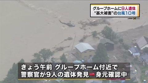 【台風10号】岩手県岩泉町の被害がヤバイことになってる…(画像あり)