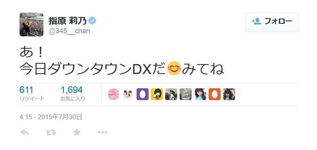 HKT48指原莉乃「あ!今日ダウンタウンDXだ みてね」【さっしー】