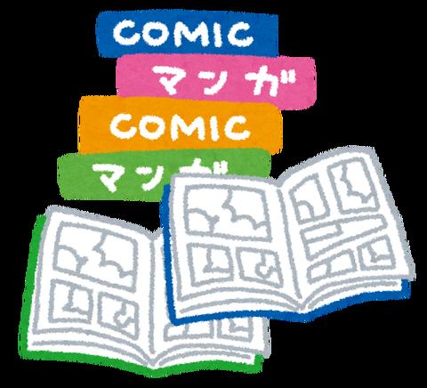 【悲報】Twitter反アベ民さん、あの人気漫画を批判→ その理由wwwwwwww