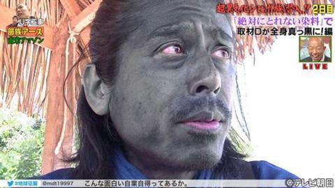 【悲報】ナスD、アマゾン原住民をドン引きさせてしまう・・・(画像あり)