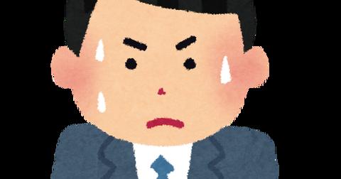 【速報】サバンナ高橋さん、闇営業報道でヤバイ顔にwwwwwww