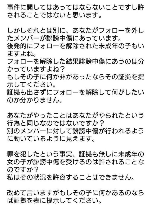 NGT48ファンが山口真帆にブチギレ「証拠も出さずにフォローを解除。あなたがやったことはあなたがやられたことと同じ」【NGT暴行事件】