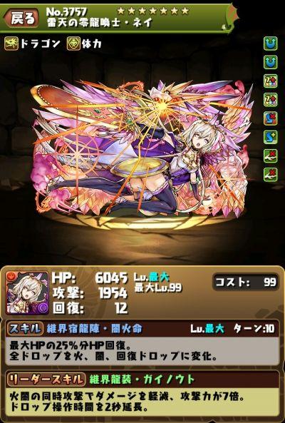 【パズドラ】「ネイ」5分岐のLS軽減率が判明!!