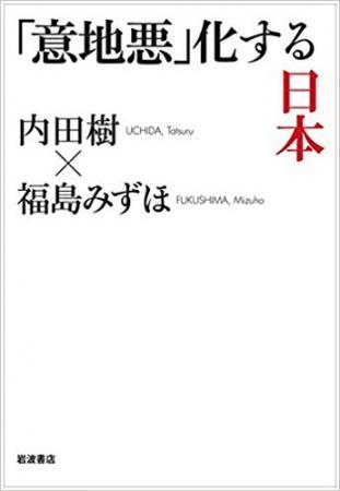 「安倍政権もこれで終わりだぁ」パヨクの夢見る平行世界 ~ 安倍政権は「態度の悪さ」で国民的な支持を失った──内田樹の凱風時事問答舘 「これで日本も安心だ」