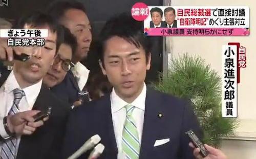 小泉進次郎氏、安倍氏か石破氏どちらを支持するか聞かれ「真意が伝わらないという時があって、今のような場合は語ってはいけない」