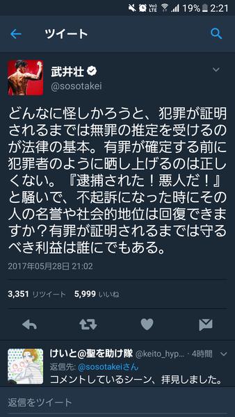 武井壮さん、ツイッターでとんでもない正論を吐く