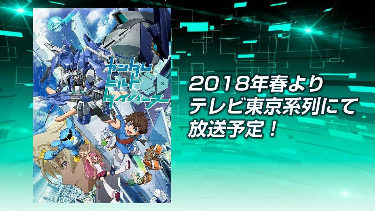 【速報】ガンダムビルドダイバーズ、4月3日より(毎週火曜)17:55より放送開始!