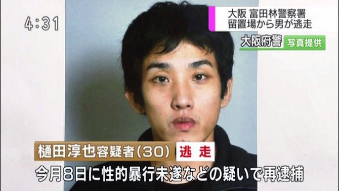 富田林脱走犯のふくらはぎにある入れ墨wwwwwwwww