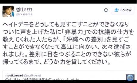 【動画】非暴力と暴力の違いが判らないパヨク脳の香山リカ、沖縄差別を作り出しているのはオマエラだよ