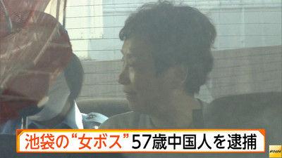 池袋の女ボス・憑雪華が逮捕されるwwwご尊顔wwwww(画像あり)