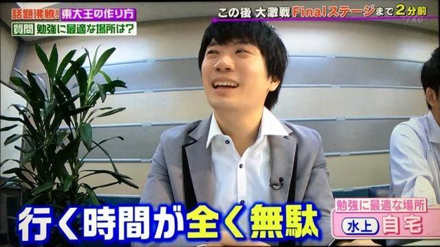 【朗報】東大王の水上颯さん「自習室やスタバで勉強?時間の無駄」
