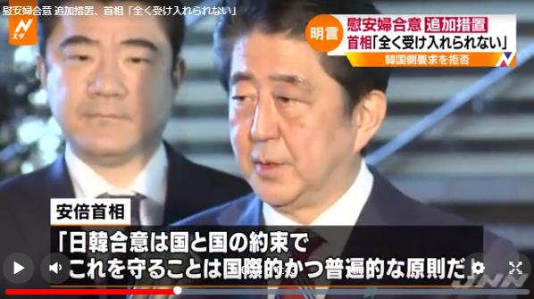 安倍首相「韓国とは二度と交渉しない。あんな国とは断交してもいい」初の公式表明キタ━━━━(゚∀゚)━━━━!!