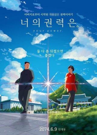 前前前世も朝鮮人だったニダ! ~  南北の指導者の身体が入れ替わる「君の権力は。」等、日本アニメ「君の名は。」のポスターのパロディ相次ぐ