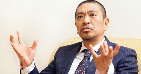 【速報】ダウンタウン・松本人志が宮崎監督発言問題でワイドナショー降板辞さず → それがコチラ・・・・・・・・・・・・・・