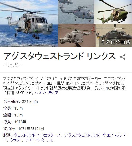 【韓国】東海に墜落した海軍リンクスヘリ、品質保証書類が偽造されたボルトが納品されていた! ⇒2ch「こんなんばっかだなw」