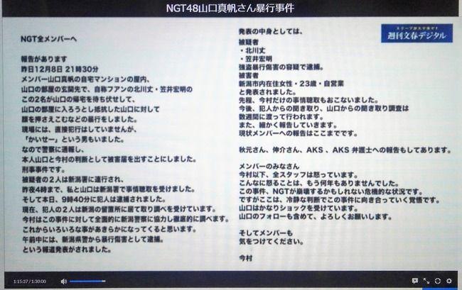 【速報】山口真帆事件直後のNGT48今村支配人からメンバーへのメールが公開!!!