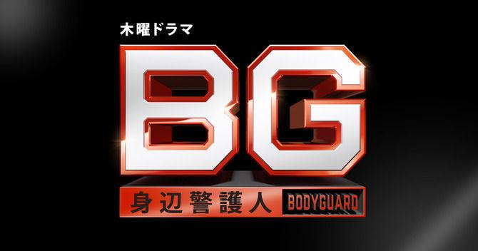 【速報】キムタク主演「BG」初回の視聴率wwwwwwww
