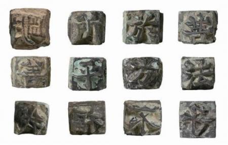 偽物の証拠を認めたくないだけだろ 〜「證道歌字」が世界最古の金属活字? 確実な証拠は見つからなかった