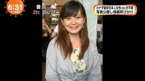 【古川夏好】バンクーバーで行方不明の日本人女性、男との衝撃写真流出www(画像あり)