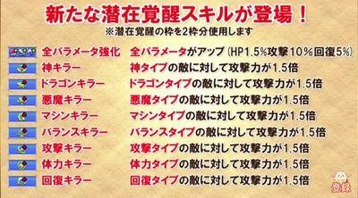 【パズドラ】新覚醒スキルや新ダンジョン「覚醒素材降臨!」の情報が公開!!