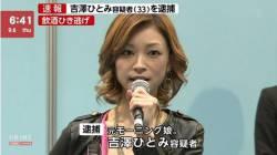 【執行猶予5年】吉澤ひとみさんのとんでもない写真が発見されてしまう