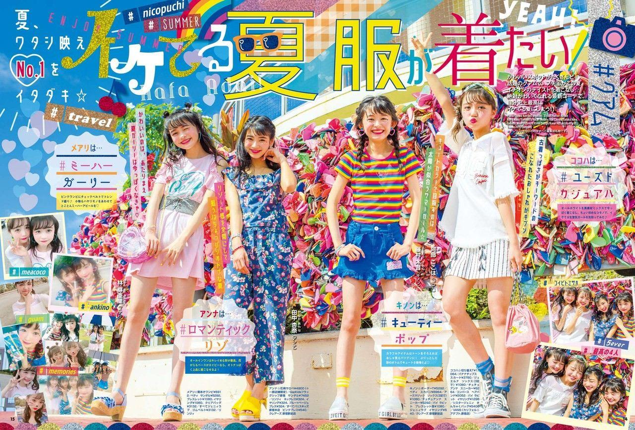 【画像】今ドキのファッション雑誌の小学生モデルwwwwwww