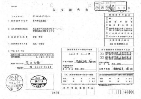 伊藤本人が否定してたから確定じゃね? ~ 有田ヨシフ議員の収支報告書にしばき隊と思われる男性の名前が住所つきで記載