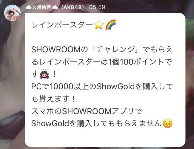 【AKB48】SRイベント、非選抜組に差をつけられたAKB48久保怜音が755でヲタに課金を迫ってしまう【SHOWROOM】