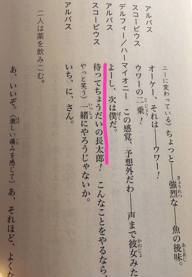 【画像】ハリポタ新作の翻訳、めちゃくちゃ